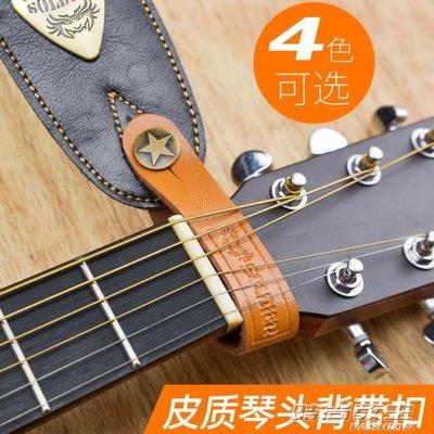 吉他背帶扣/釘尤克里里民謠木吉他背帶繩子琴頭綁繩
