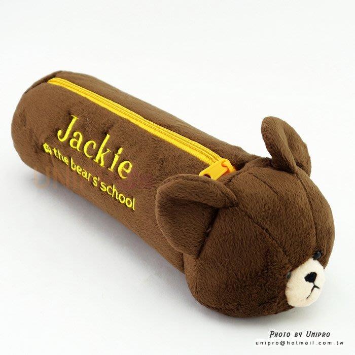 【UNIPRO】小熊學校 The bears school 正版 Jackie 傑琪 立體絨毛 筆袋 收納包