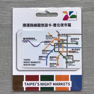 (現貨)捷運路線圖悠遊卡-雙北夜市篇(英文)🍀叮叮小舖🍀