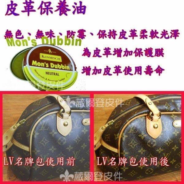 【葳爾登】皮革油保養油皮椅皮包皮鞋馬靴皮帶皮衣高檔皮件專用=無色無味清潔保養防霉(大罐)