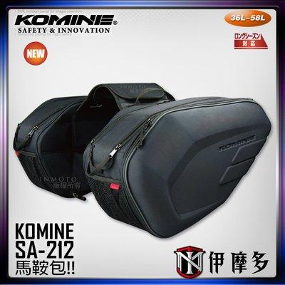 伊摩多※ 日本 KOMINE SA-212 馬鞍包 擴充設計 加大 反光 附防水套 36-58公升。黑