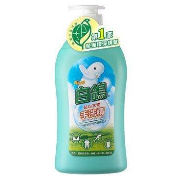 【亮亮生活】ღ 白鴿手洗精 1000ml ღ 有效去除血漬及其他頑固髒污