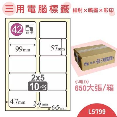 量販一小箱【鶴屋】電腦標籤紙 白色 L5799 10格 650大張/小箱 三用標籤 影印/雷射/噴墨 貼紙 標示 信件