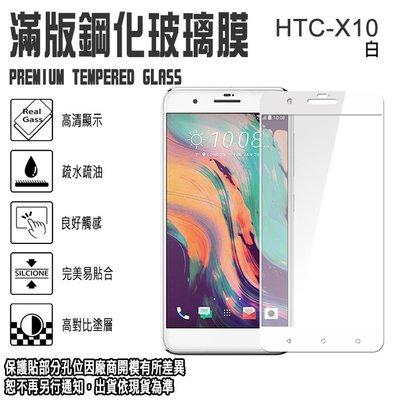 9H 滿版 鋼化玻璃螢幕保貼 5.5吋 HTC One X10 強化玻璃螢幕保護貼/2.5D弧邊/全螢幕/全屏/防爆/防