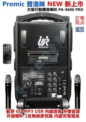 【昌明視聽】普洛咪UR SOUND PA-9600 PRO 藍芽版 充電式 攜帶大型移動無線擴音喇叭 附2支無線麥克風