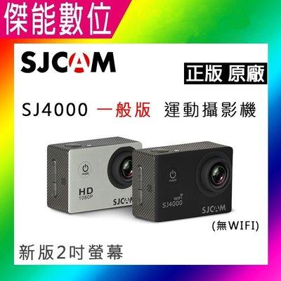 SJCAM SJ4000 一般版 2吋螢幕 1080P 運動防水攝影機 行車紀錄器 密錄器 保證原廠正版 可更新韌體