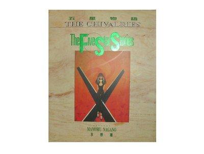 【黃藍二手書 漫畫】《五星物語 THE FIVE STAR STORIES 10》ART GALLERY│永野護│非出租