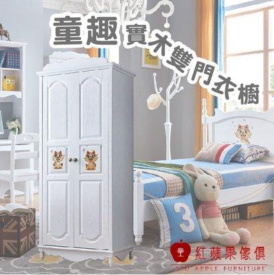 [紅蘋果傢俱]KD611 兒童衣櫃 平開門大衣櫥 實木衣櫃 實木衣櫥 兩門衣櫃