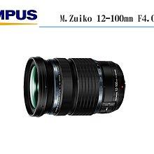《視冠 高雄》分期免運 OLYMPUS ED 12-100 mm F4 IS PRO 天涯旅遊鏡 元佑公司貨