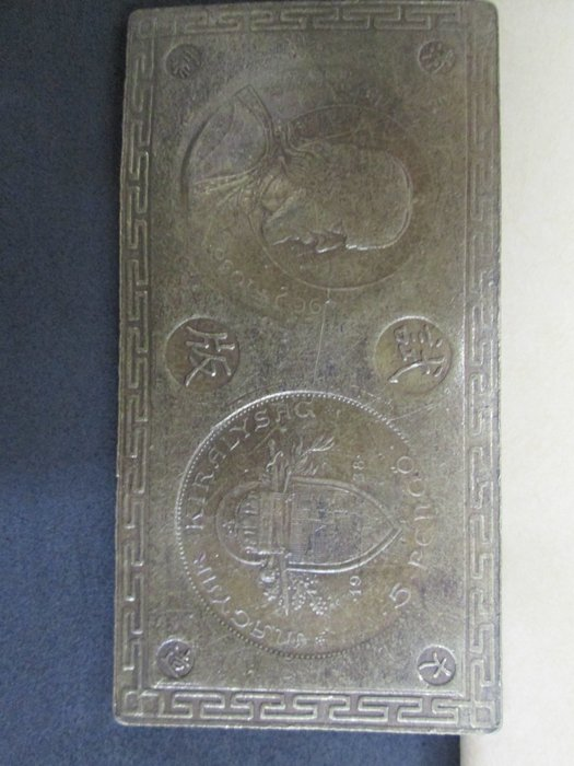 (康熙盛世)(大清試板)(銅版)f675--外國幣..1999元起標