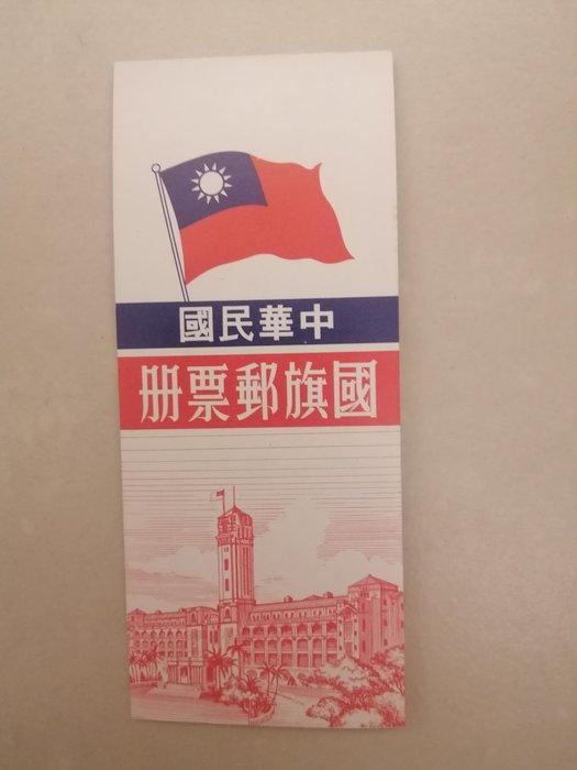 民國69年,中華民國國旗郵票冊。有蔣公遺寶