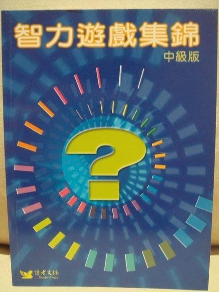 全新書【智力遊戲集錦】中級版,低價起標無底價!本商品免運費!