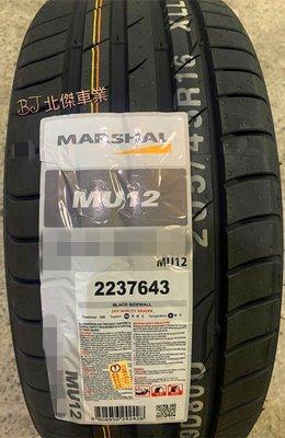 ❲BJ北傑車業❳ 全新輪胎 MARSHAL 195/45-16 84V MU12 韓國製 (含安裝)