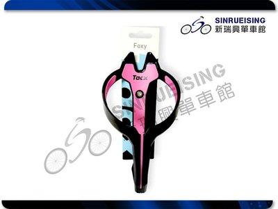 【阿伯的店】Tacx T6304.16 Foxy Black 水壺架 粉紅色 輕量水壺架 自行車#KMS1932