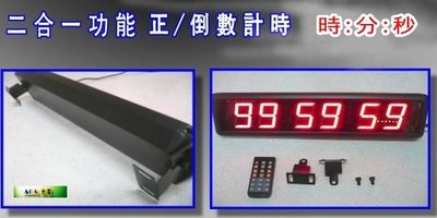 A+B-2合1-S尺寸正數/倒數計時器+時鐘功能 7段管/數碼管 辦公室型LED時鐘7段管/數碼管時鐘.