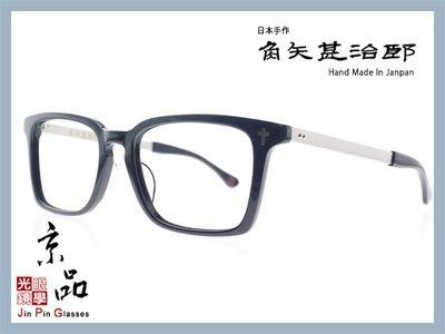 【角矢甚治郎】南蠻傳來 沙勿略 ザビエル c01 經典黑 十字鉚釘 限定款 賽璐珞 頂級手工眼鏡 日本 JPG 京品眼鏡