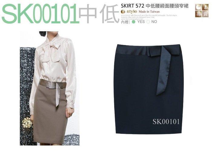 【SK00101】☆ O-style ☆ 中低腰OL彈性緞面光感腰頭淑女裙 (日本、韓國流行雜誌款)