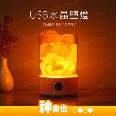 【附發票 神來也】USB水晶鹽燈 水晶鹽燈 天然負離子鹽燈 床頭臥室燈 釋放負離子 小夜燈