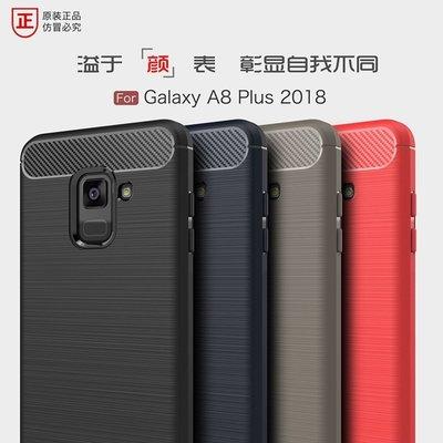 *蝶飛* 專利正品 三星 A8 2018 手機保護殼 碳纖 軟殼 背蓋 Samsung Galaxy A8 保護套