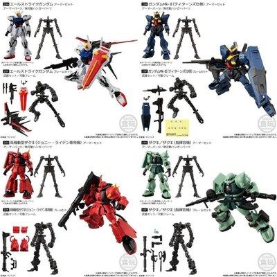 Yung108 預訂6月 日版原盒10款 FW MOBILE SUIT GUNDAM G FRAME PART 10 高達盒蛋 武器骨架