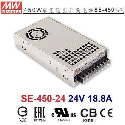 SE-450-24 24V 18.8A 450W 明緯 MW(MEAN WELL)電源供應器~NDHouse