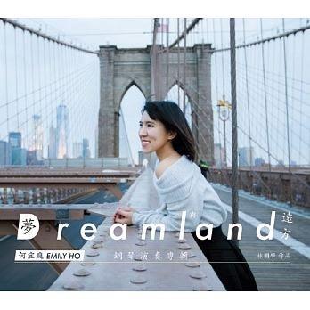 合友唱片 面交 自取 何宜庭 / 夢與遠方 Dreamland / 鋼琴演奏專輯》CD