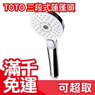 日本 TOTO 三段式蓮蓬頭 THYC69C 三種花灑模式 在家也能做SPA ❤JP Plus+