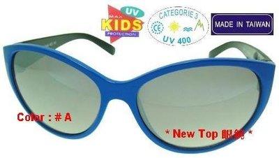特價_兒童_小朋友專用_運動-休閒風設計款式防風太陽眼鏡_UV-400 鏡片_M.I.T.製(2色)_K-127