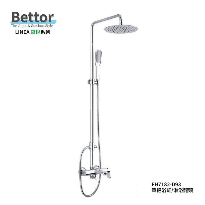 《101衛浴精品》BETTOR 靈悅系列 溫控淋浴花灑 FH7182-D93 歐洲頂級陶瓷閥芯【免運費】