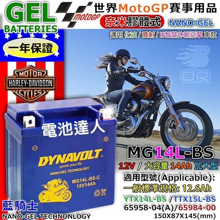 【鋐瑞電池】MG14L-BS YTX14L DYNAVOLT 藍騎士 機車電池 哈雷重機 Harley Davidson