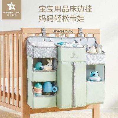 YEAHSHOP 寰球媽媽嬰兒床掛袋收納袋床頭尿布收納置物架床邊置物袋通用916934Y185
