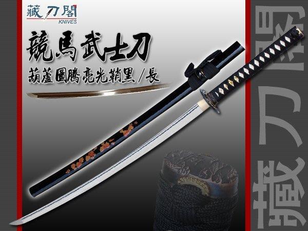 《藏刀閣》精選居合刀-競馬(黑)/長