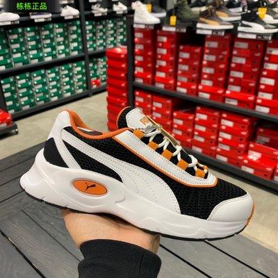 橘子Studio~PUMA彪馬女鞋2020新款三色Nucleus低幫輕便時尚運動休閒鞋 370520