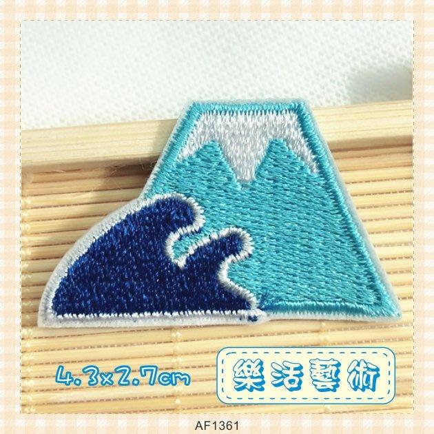 樂活藝術「燙貼布」 ~ 富士山與大海物語 刺繡布貼 熨燙貼 貼花 DIY《有背膠》【現貨】【AF1361】