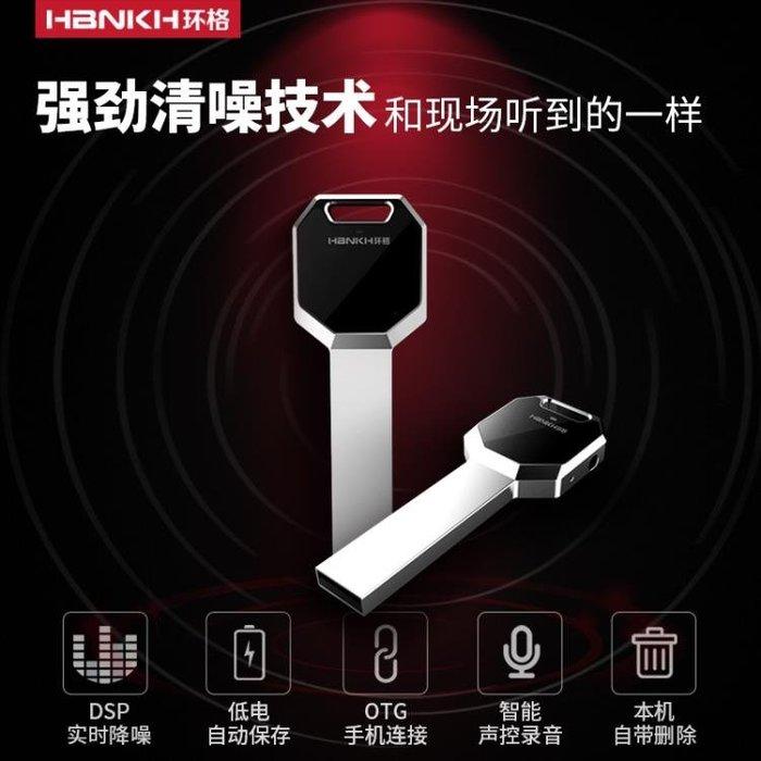 錄音筆取證微型迷你學生專業高清降噪自動聲控器超小隨身碟錄音