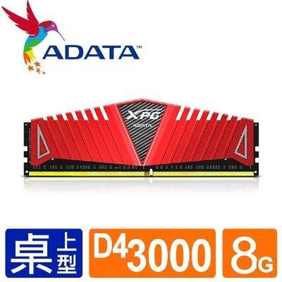 ADATA威剛 XPG Z1 DDR4 3000 8G 超頻RAM 原廠終身保固