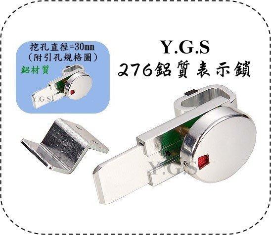 Y.G.S~鎖系列~276鋁質表示鎖/滑動式指示鎖(疊板門用) (含稅)