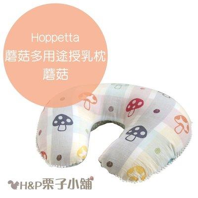 Hoppetta 蘑菇多用途授乳枕 繽紛蘑菇 U型枕 抱枕 睡枕 全年齡適用 代購 5~7天到貨[H&P栗子小舖]