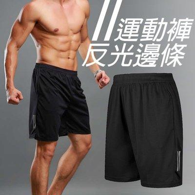 [ eShop] 吸濕排汗速乾材質 夜間反光設計 男運動短褲 [DK-06]