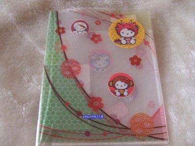 ~超cut~  SANRIO kitty 十二生肖系列文件夾 資料夾(95083)***2006年(已絕版)