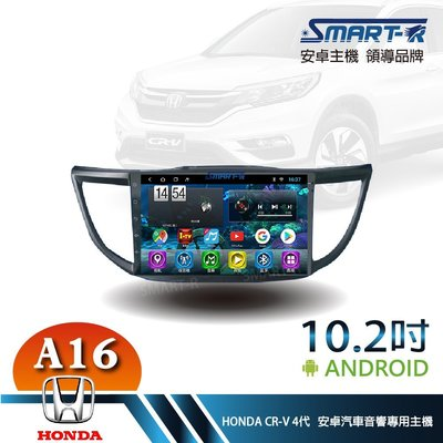 【SMART-R】HONDA CRV 4代  10.2吋安卓 1+16 Android 主車機-入門四核心A16