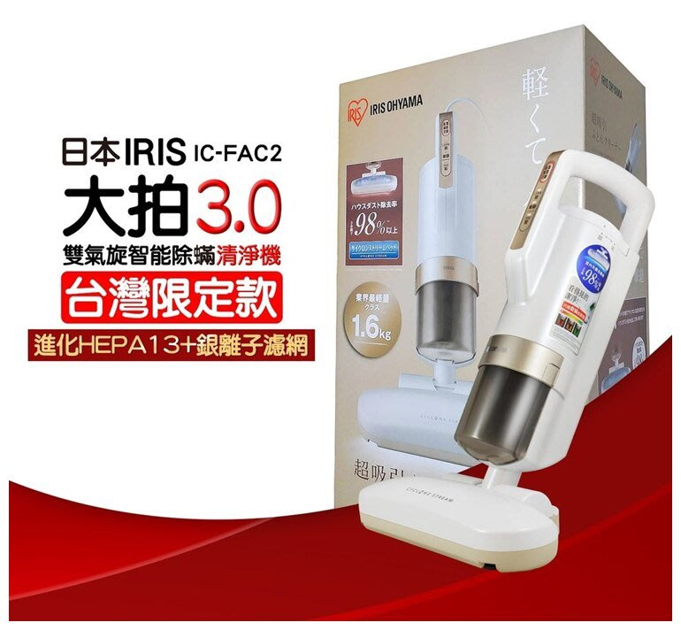 IRIS 氣旋智能除蟎清淨機[大拍3代]吸塵器 台灣限定版 IC-FAC2 3.0 強強滾