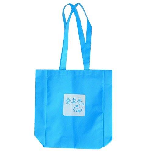 愛草學 不織布環保提袋