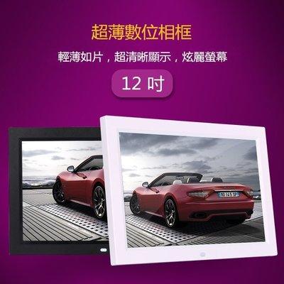 12吋寬屏窄邊高清屏 數位相框/全格式支持電子相冊廣告機 視頻機 電子相框12吋 寸 另有7吋、8吋、10吋、15吋
