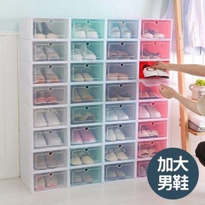 鞋盒 韓版水晶彩片掀蓋式加大鞋盒 鞋櫃...