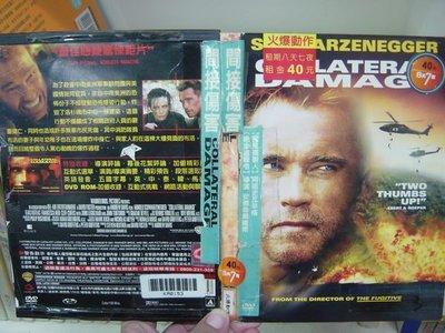 【正版二手DVD】【間接傷害  (Collateral damage), 阿諾史瓦辛格主演 (片子九成新)】