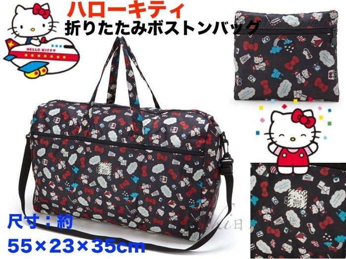 *Miki日本小舖*日本三麗鷗 Hello Kitty 凱蒂貓 波士頓包可收納折疊+收納袋