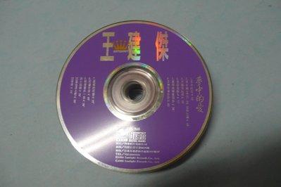 紫色小館78-3--------王建傑-夢中的愛