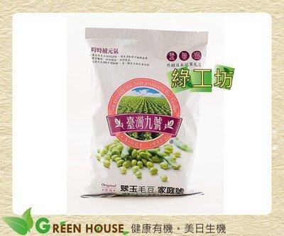 [綠工坊]   翠玉毛豆  鹽味毛豆  毛豆莢  台灣九號 外銷日本台灣指定農場栽培 百賢農產