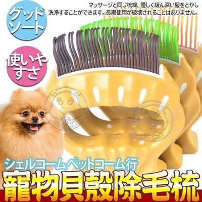 【🐱🐶培菓寵物48H出貨🐰🐹】DYY》日款手工寵物貝殼除毛梳排梳(A1短毛|A3中長毛) 特價499元 (蝦)